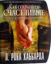 Курс «Как сохранить счастливые супружеские отношения»