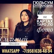 ЭКСТРАСЕНС ПОМОЖЕТ ВЕРНУТЬ ЛЮБИМЫХ Челябинск